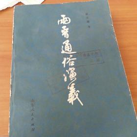 西晋通俗演义(上册)