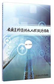 安徽省村镇供水工程设计指南