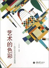 艺术的色彩:西方艺术流派色彩图典