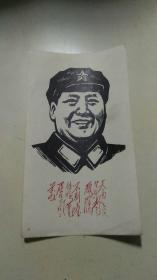 毛主席头像版画和题词书法ad