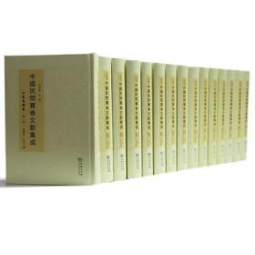 中国民间宝卷文献集成•江苏无锡卷