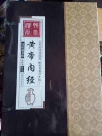 线装藏书馆--黄帝内经(图文本.全四卷)
