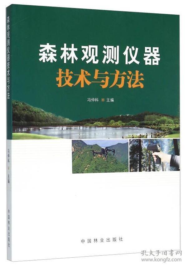 森林观测仪器技术方法