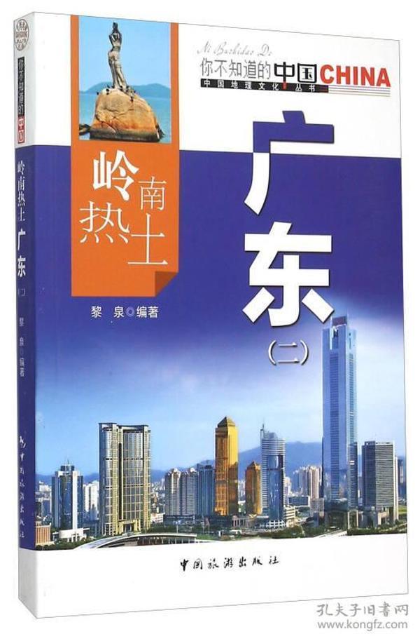 中国地理文化丛书:岭南热土 广东(二)