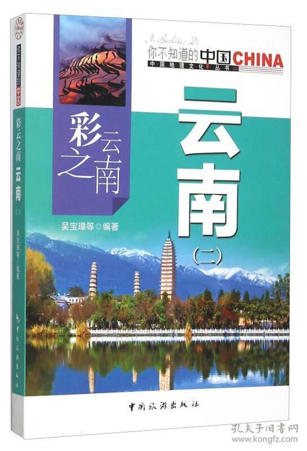 中国地理文化丛书:彩云之南-云南(二)