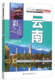 彩云之南云南·2 【中国地理文化丛书】