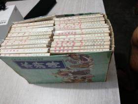 水浒传 连环画 (全30册 1984年1版2印)货号A3205