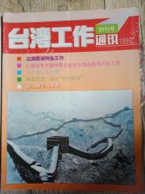 台湾工作通讯(试刊号)