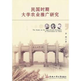 民国时期大学农业推广研究