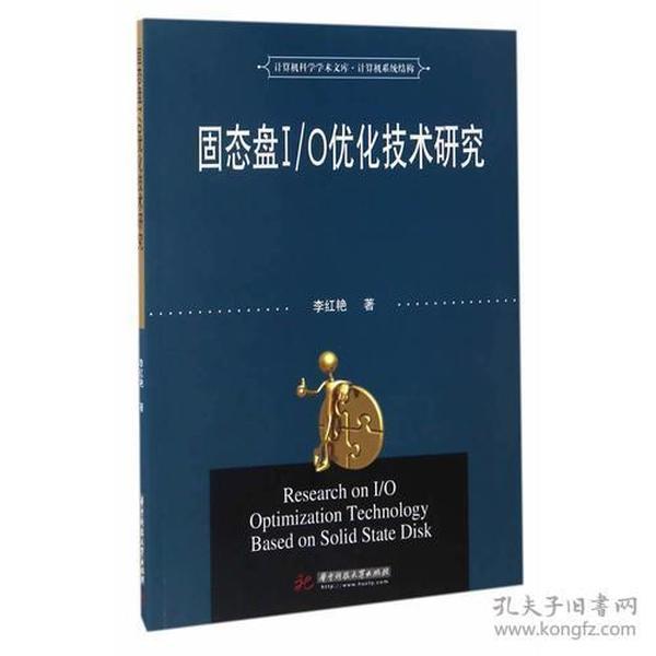 固态盘I/O优化技术研究