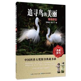 追寻鸟的美丽:观鸟手记——中国科普大奖图书典藏书系第6辑
