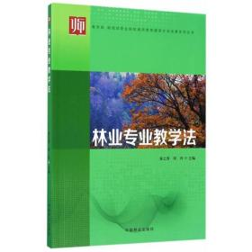 林业专业教学法/教育部财政部职业院校教师素质提高计划成果系列丛书