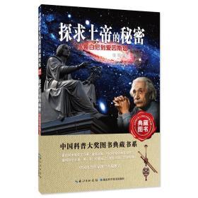 探求上帝的秘密:从哥白尼到爱因斯坦——中国科普大奖图书典藏书系第6辑