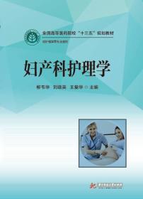妇产科护理