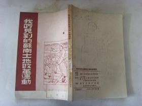 我所见到的苏南土地改革运动【51年9月版】..