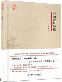 中国音乐小史