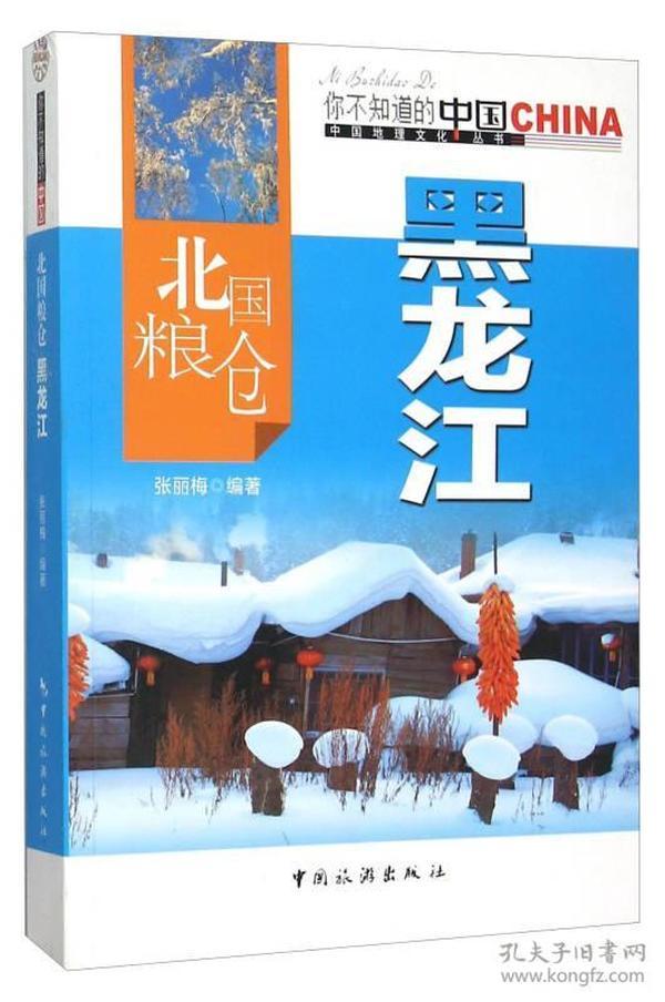 中国地理文化丛书:北国粮仓-黑龙江