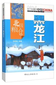 北国粮仓黑龙江 【中国地理文化丛书】
