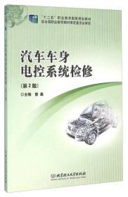 二手汽车车身电控系统检修曾鑫北京理工大学出版社978756821155