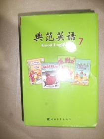 典范英语7(全套18册有光盘)