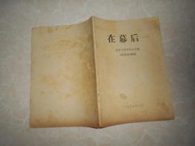 在幕后-----清华大学井冈山兵团《老实话》编选