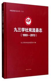 九三学社双流县志(1993-2013)