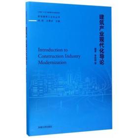 建筑产业现代化导论