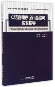 C语言程序设计基础与实验指导
