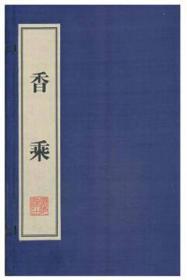 香乘(线装共8册)