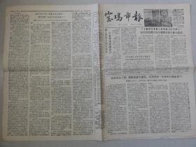 宝鸡市报(1958年 第209期)宝鸡市工农业先进生产者代表会议等内容