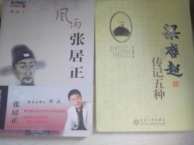 《梁启超传记五种、风雨张居正》合售
