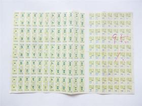 1990年南京市豆制品票豆腐票   全年整版含副票