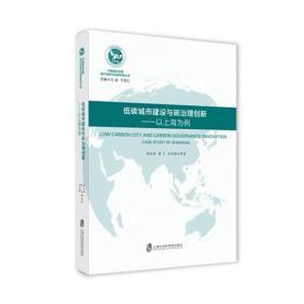 低碳城市建设与碳治理创:以上海为例