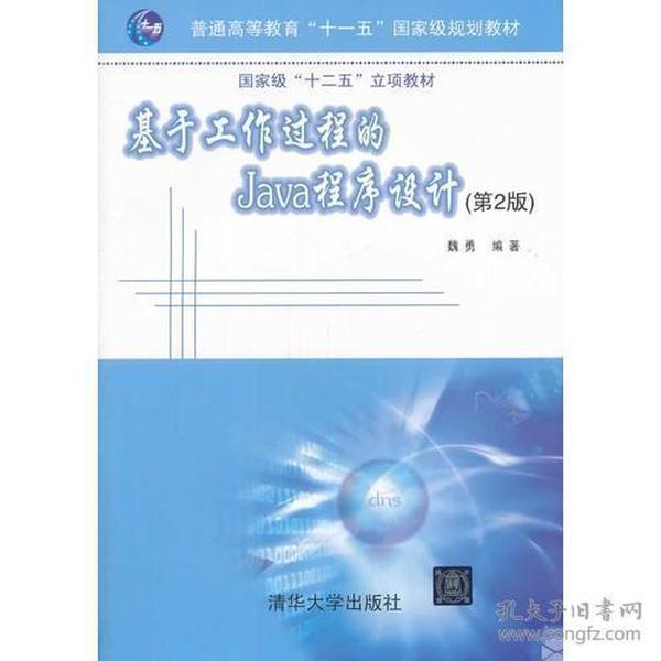 基于工作过程的Java程序设计(第2版)