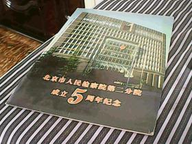 北京市人民检察院第二分院成立5周年纪念 邮册