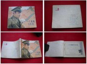 《一个美国飞行员》中国电影1981.3一版一印,3365号,电影连环画