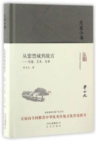 从紫禁城到故宫--营建艺术史事(精)/大家小书