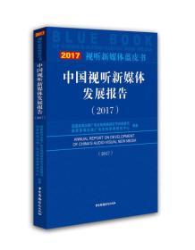 送书签lt-9787504379504-中国视听新媒体发展报告.2017