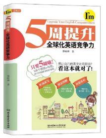 5周提升全球化英语竞争力
