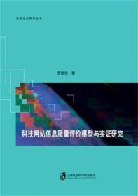 科技网站信息质量评价模型与实证研究