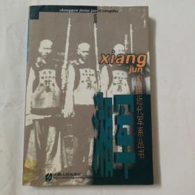 中国近代军系列丛书:湘军