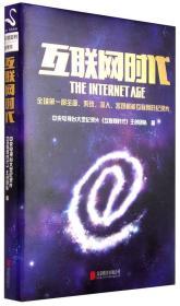 互联网时代:全球第一部全面、系统、深入、客观解析互联网的纪录片