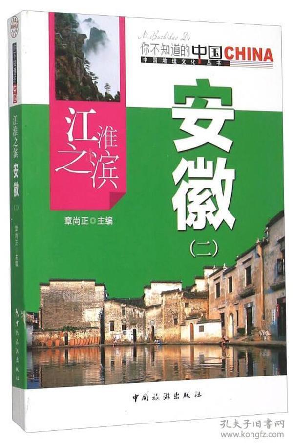 中国地理文化丛书:江淮之滨安徽(二)
