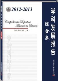 2012-2013学科发展报告综合卷