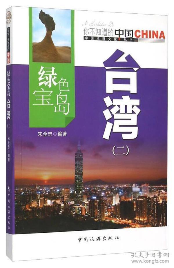 中国地理文化丛书:绿色宝岛台湾.(二)