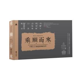 乘愿而来:中国三江源地区佛教信仰:the buddhist belief of the area of Sanjiangyuan