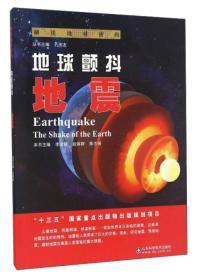 解读地球密码 地球颤抖:地震