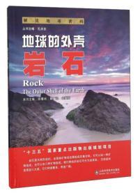 解读地球密码 地球的外壳:岩石