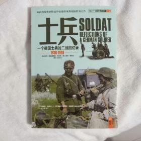 士兵系列004:士兵:一个德国士兵的二战回忆录(1936-1949) 光盘
