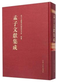 孟子文献集成:第13卷